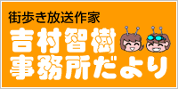 街歩き放送作家 吉村智樹事務所だより