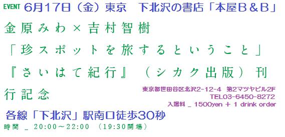 2016年6月17日(金)下北沢B&Bイベント